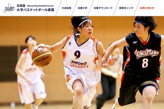 ユーザー事例:北海道大学バスケットボール連盟様