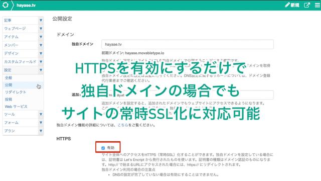 独自ドメイン機能とリダイレクト機能を使って公開 URL を設定する