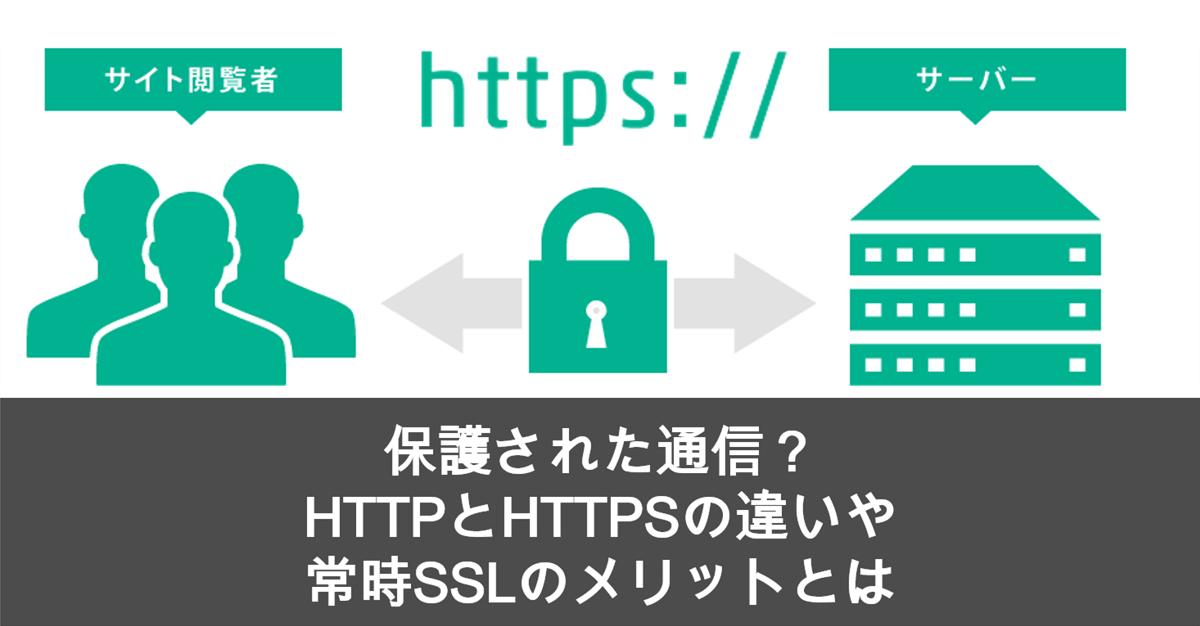 c0d87c07a7 保護された通信?HTTPとHTTPSの違いや、常時SSLのメリットとは - MovableType.net 活用ブログ