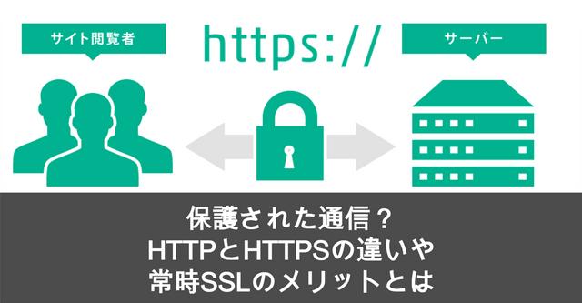 保護された通信?HTTPとHTTPSの違いや、常時SSLのメリットとは