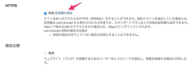 常時SSL機能を利用して公開サイトをHTTPS化する