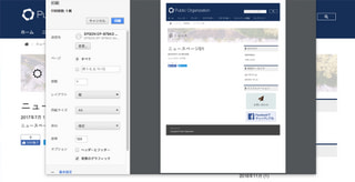 ベーステーマで構築された運用中のサイトを印刷対応する方法