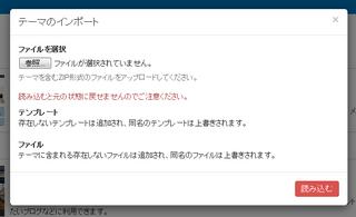 テーマのインポート / エクスポート機能を使ってサイトのデザインを管理する