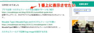 サイト内検索機能を徹底解説!