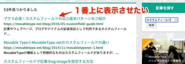 サイト内検索でカスタマイズできる機能を徹底解説!