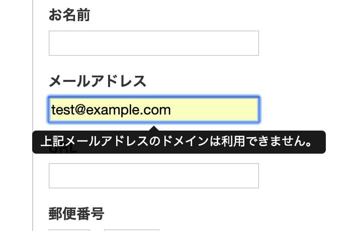 30992ea72b18 フォームに独自のバリデーションとノーマライゼーションを導入する - MovableType.net 活用ブログ