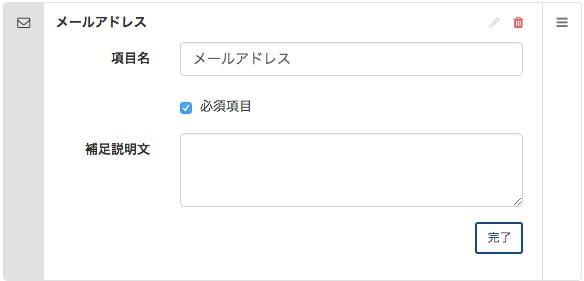 メールアドレス設定画面