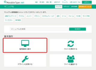 初めて MovableType.net を操作する場合にオススメなコンテンツ「管理画面の基本」をご紹介
