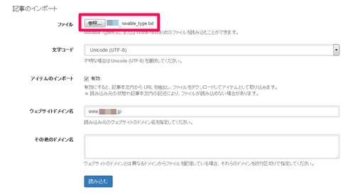 mt_import02.png