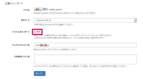 mt_import04.png