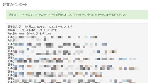 mt_import07.png