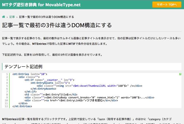 MTタグ逆引き辞典 for MovableType.net 絶賛更新中