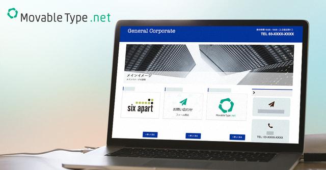 低コストで安心・快適な MovableType.net へウェブサイトをお引越しする方法