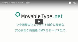 MovableType.net の特長が1分30秒でわかる紹介動画を公開