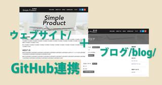 GitHub連携機能でウェブサイトと配下のブログのテーマをまとめて管理する