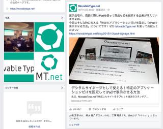 MovableType.net で og:image を使う方法をマスターする