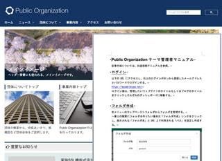 新テーマ「Public Organization」の制作に必要な情報とダウンロード可能な管理・運用マニュアルを公開!