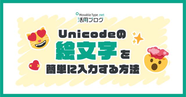 Unicode の絵文字を簡単に入力する方法