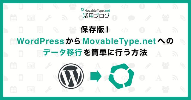 保存版!WordPress から MovableType.net へのデータ移行を簡単に行う方法