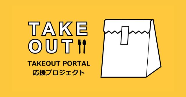 TAKEOUT PORTAL サイトの店舗情報掲載依頼フォームの作成と設置方法