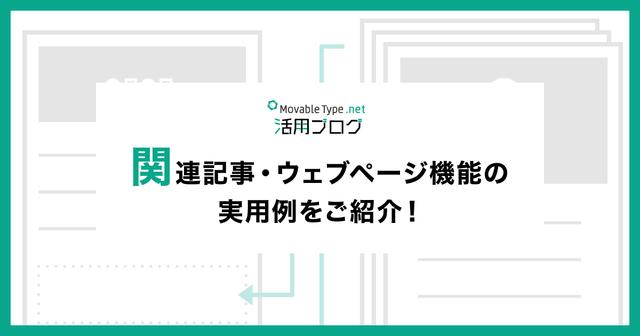 関連記事・ウェブページ機能の実用例をご紹介!