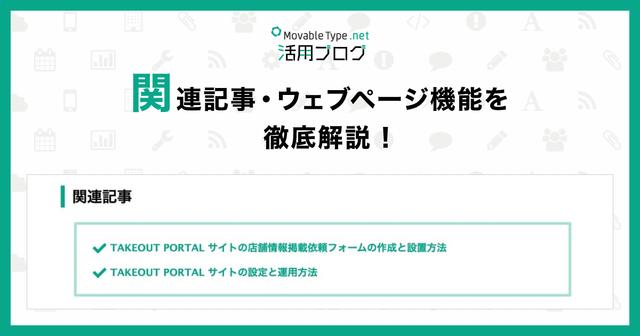 関連記事・ウェブページ機能を徹底解説!