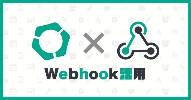 Webhook を利用して送信データを Salesforce に送る