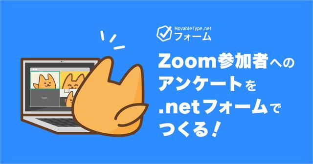 Zoomのセミナー後に MovableType.net フォームを使って独自でアンケートフォームを用意する方法