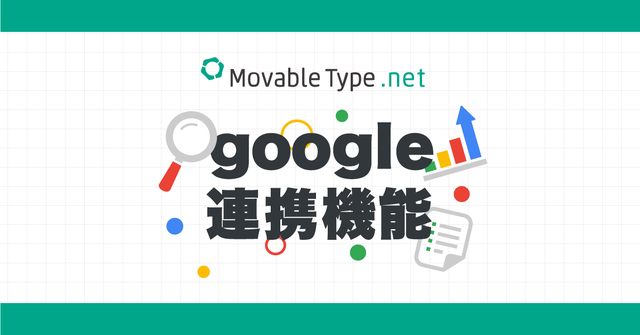 Google Search Console連携機能を利用する