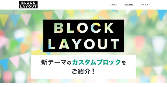 ウェブページを思い通りにデザイン!新テーマ「Block Layout」のカスタムブロックをご紹介します