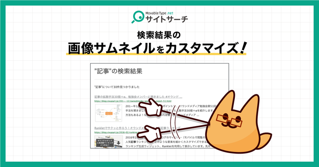 サムネイルがついたサイトサーチ検索結果画面をデザインしよう!(サンプルCSSあり)