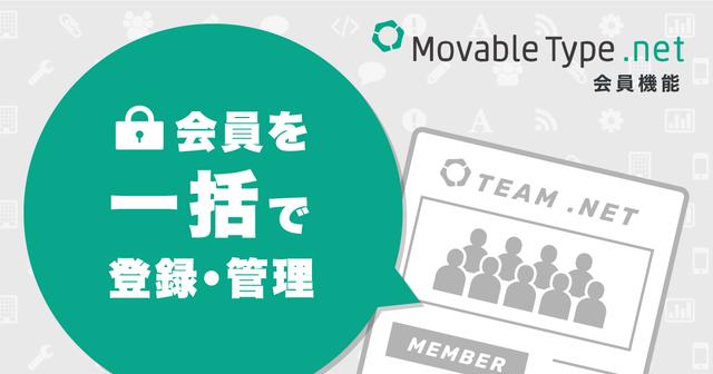 会員認証による閲覧制限のための会員を一括で登録・管理する方法