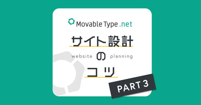 運用しやすいサイト設計のコツ:ブログをデータを管理する器として利用する