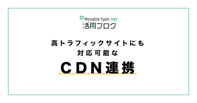 MovableType.net の CDN 連携について