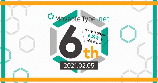 MovableType.net は6周年を迎えました