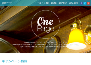 テーマ「One Page」を利用してキャンペーンサイトを作る