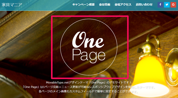 onepage09.png