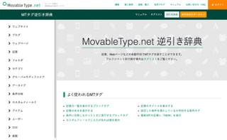 MovableType.net 逆引き辞典を大幅リニューアルしました!