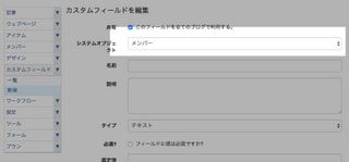 新機能、カスタムフィールドの「メンバー」を使って、詳細なユーザー情報を表示しよう!
