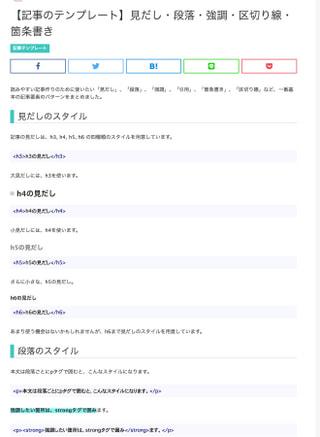 本文スタイルがすごい!オウンドメディア用テーマ「Lekumo Media」のポイントをご紹介します!