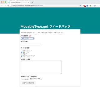 MovableType.netフォームで個別のURLを持たせて表示させる