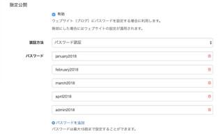 限定公開のパスワード認証の活用方法