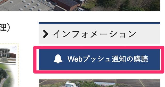 ウェブサイトにWebプッシュ通知の購読機能を持たせる