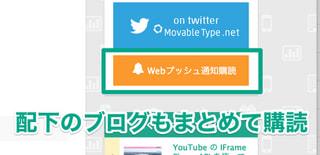 Webプッシュ通知の購読を配下のブログも含めて行えるようにする方法