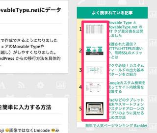 ランキングを表示できるRankletで指定したサイズの画像を表示させる方法