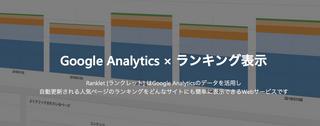 Ranklet を利用してランキング形式で人気ページを表示する