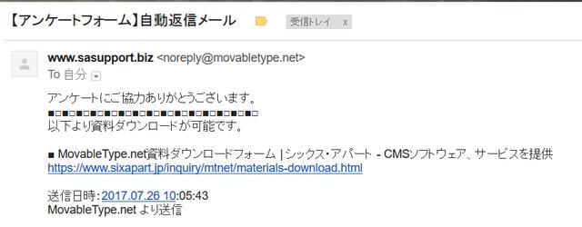 フォーム機能の自動返信メールを使ってみよう