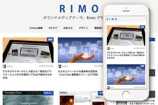 オウンドメディア向け新テーマ Rimo のご紹介