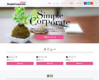 Simple CorporateのCSSをカスタマイズして印象を変えてみよう!