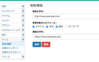 MovableType.netの既存サイトを常時SSL化する方法と対応のポイント